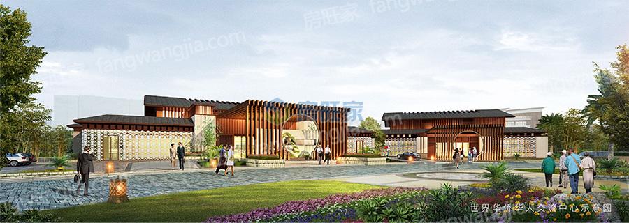 华侨博物馆与世界华侨华人交流中心