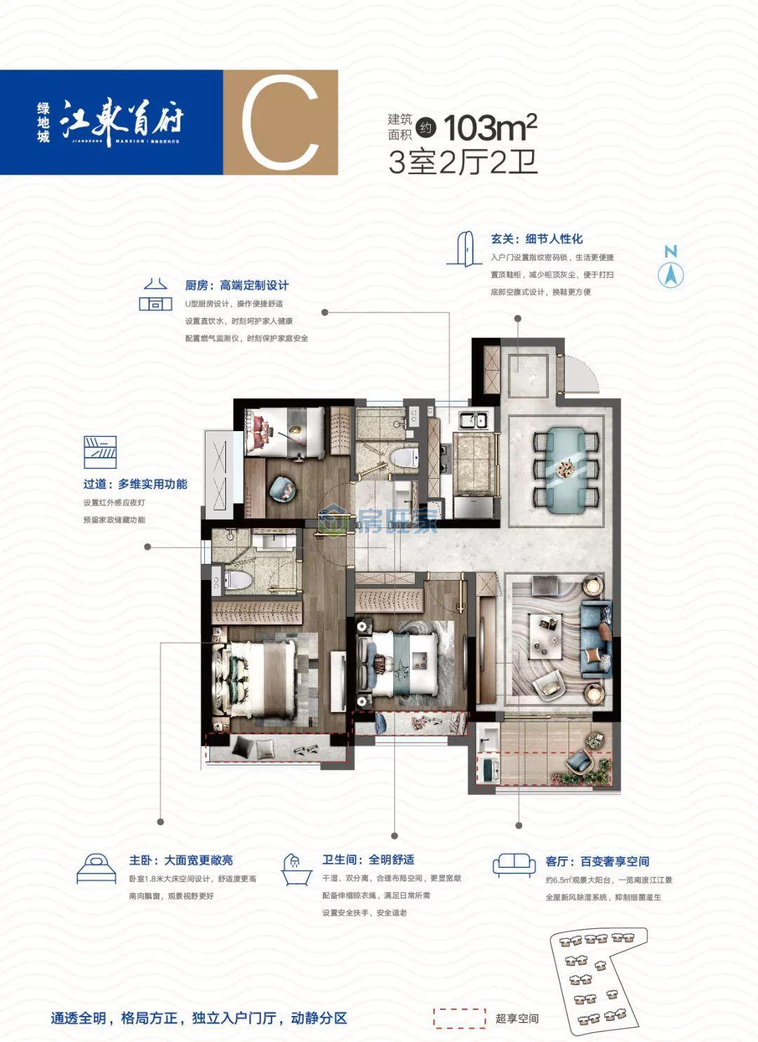 绿地城江东首府建面103㎡三房户型图