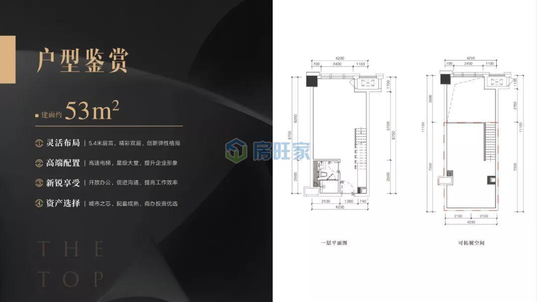 天盈广场Loft办公 建面53平