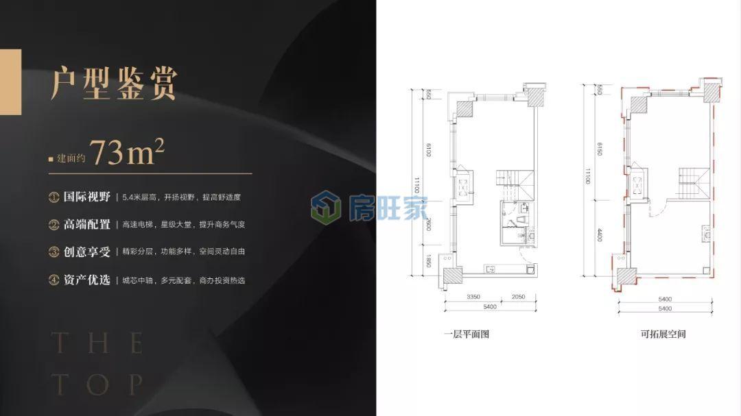 天盈广场Loft办公 建面73平