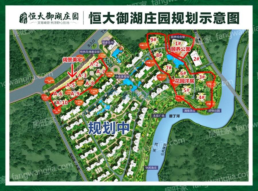 恒大御湖庄园规划和楼栋分布图