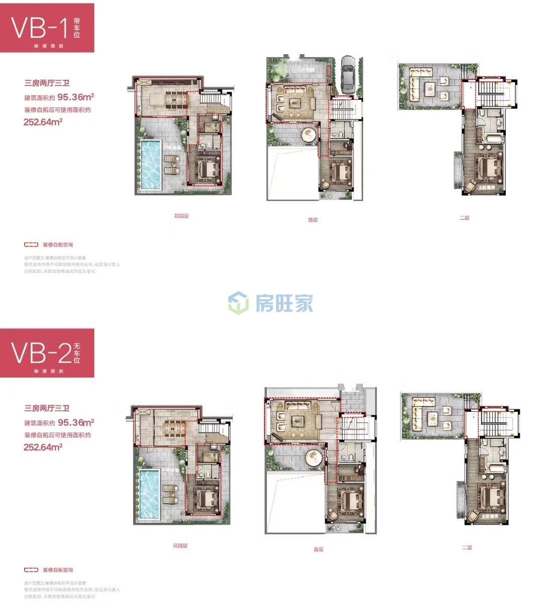 融创海棠湾VB户型户型图 建面95平,使用面积253平