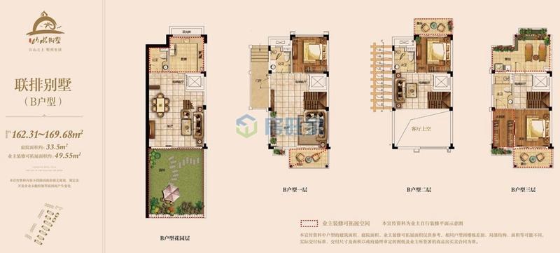 津蘭山水御墅别墅 三房户型 建面162.31-169.68㎡