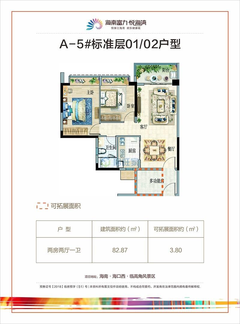 富力悦海湾 两房户型 建面82.87㎡