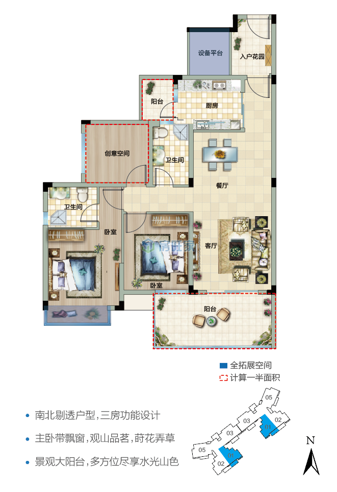 富力湾云海阁2期01户型 建面111.27平两房两厅