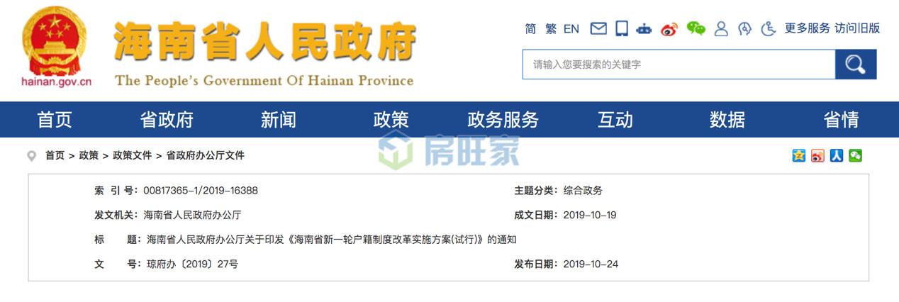 截图自海南省人民政府网站