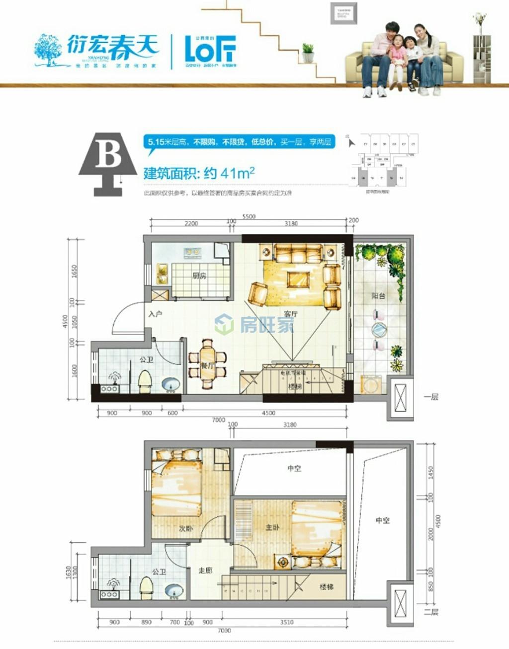 衍宏春天公寓建面为41平米户型图