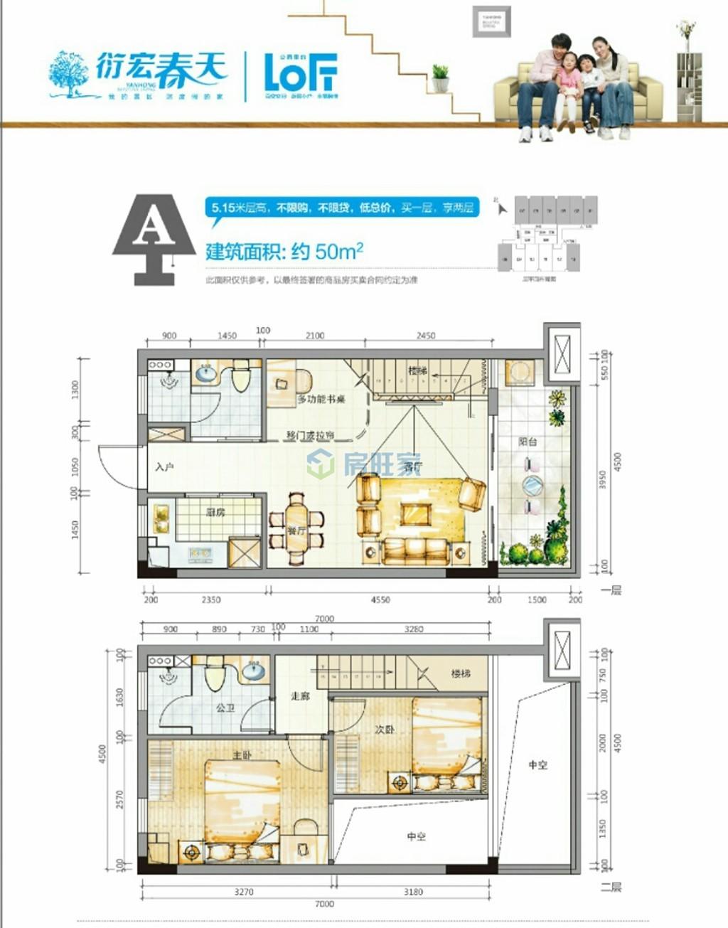 衍宏春天公寓建面为50平米户型图