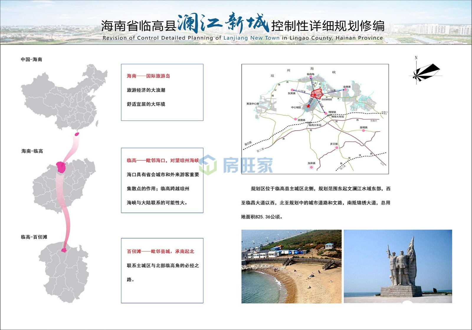 澜江新城区位分析图