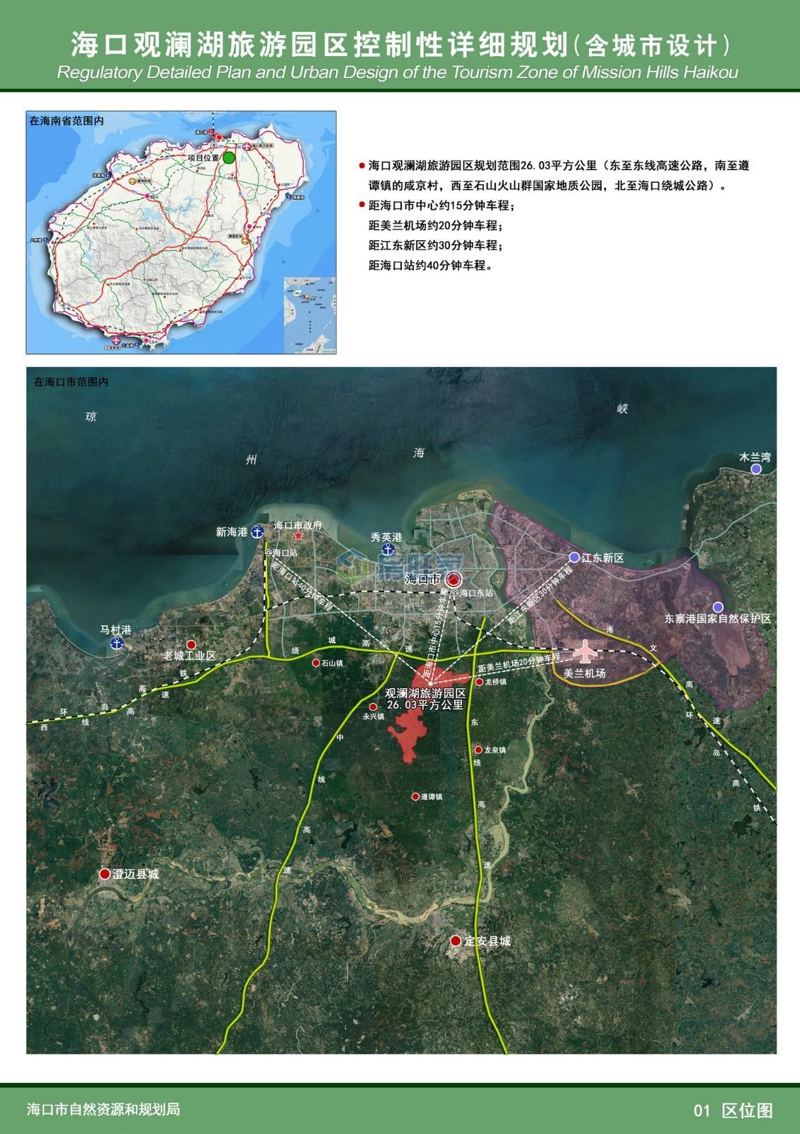 观澜湖区位分析图