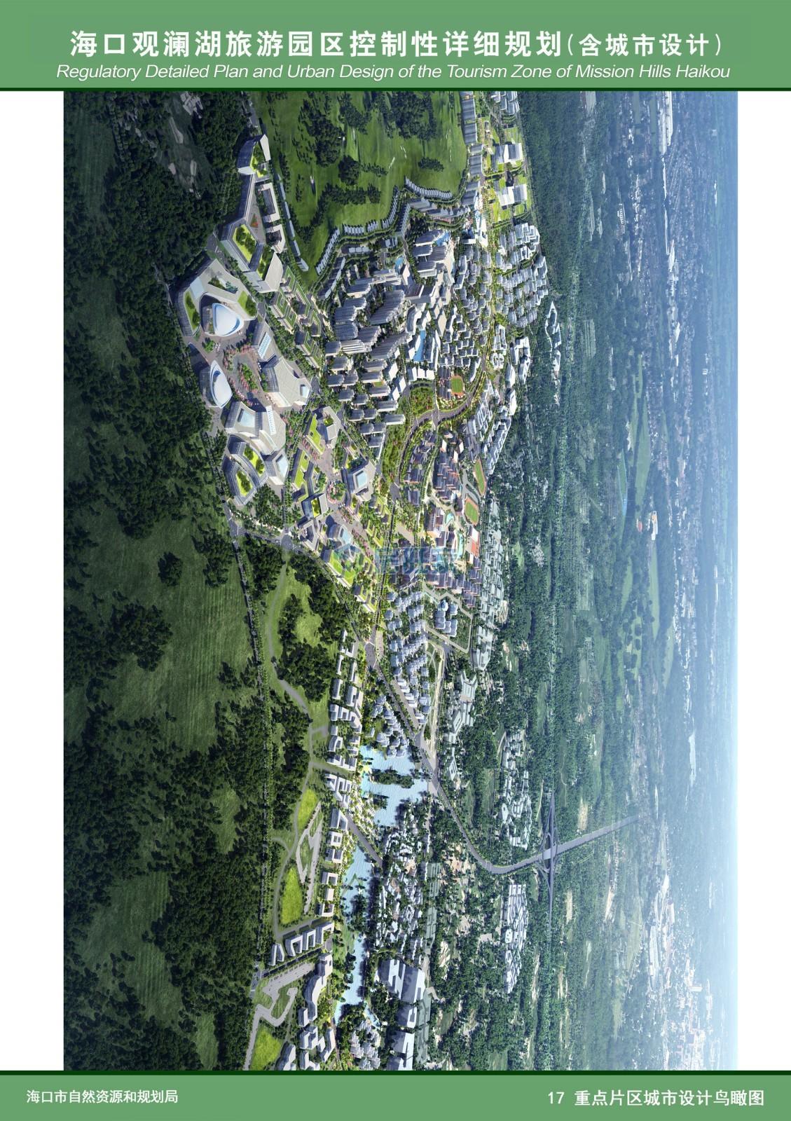 观澜湖重点片区城市设计鸟瞰图