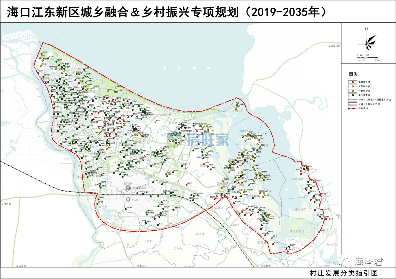 海口江东新区城乡融合&乡村振兴专项规划村庄发展分类指引图