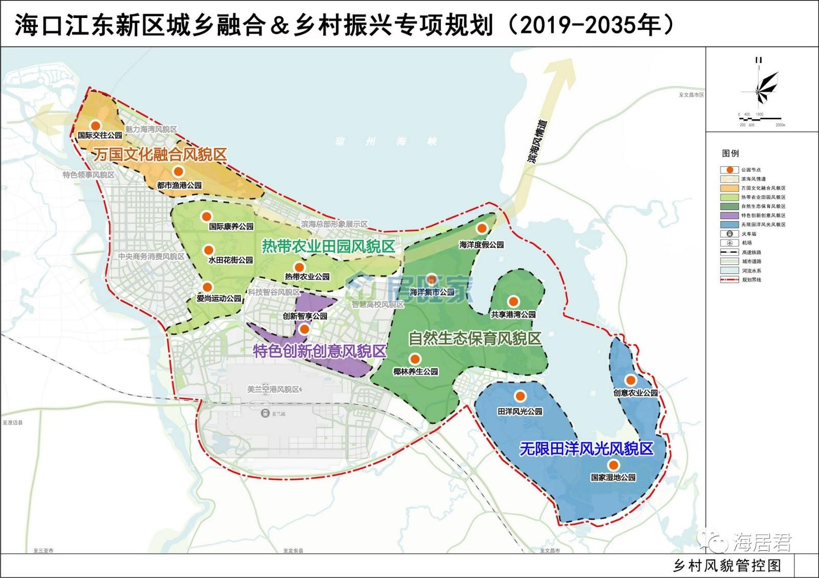 海口江东新区城乡融合&乡村振兴专项规划乡村风貌管控图