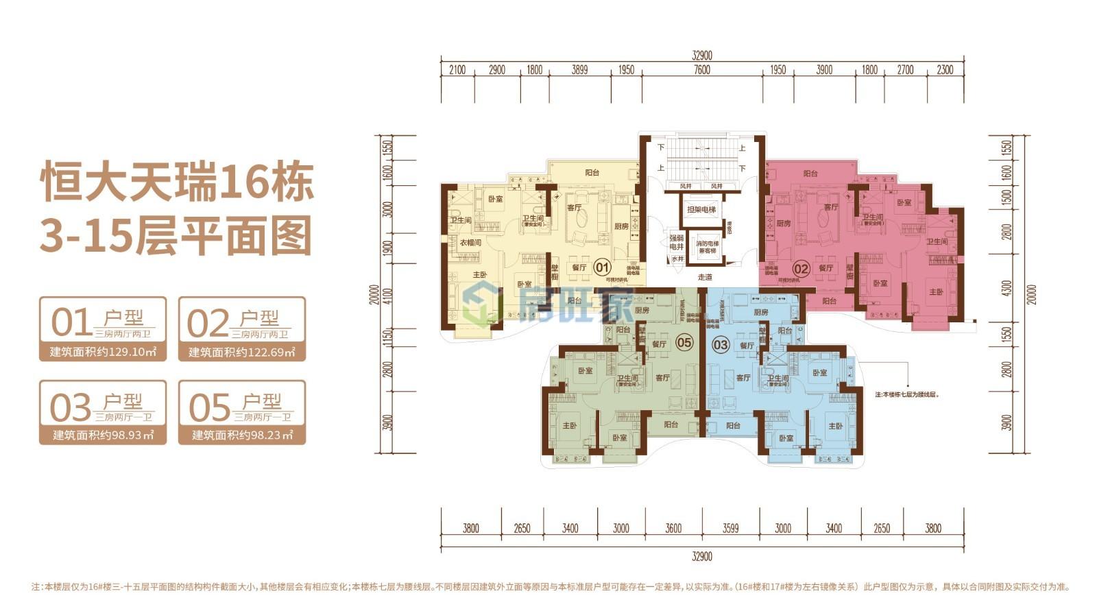 恒大美丽沙天瑞16栋平面图