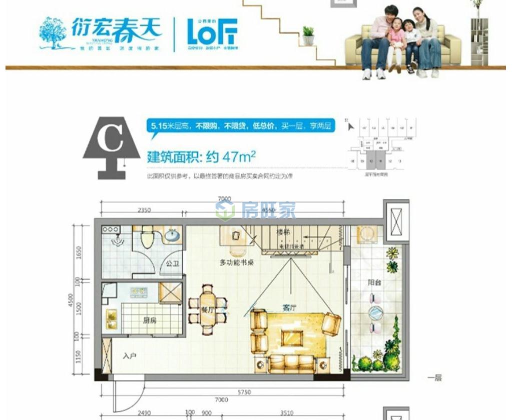 衍宏春天loft公寓建面为47平米户型图
