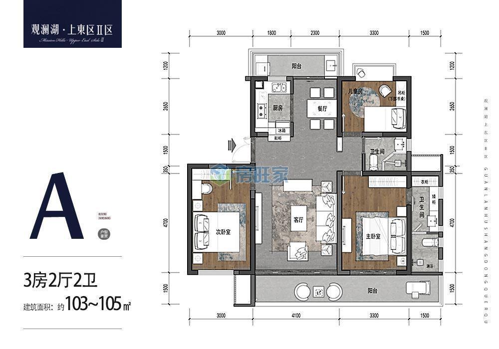 观澜湖上东区Ⅱ区 三房户型 建面103-105㎡