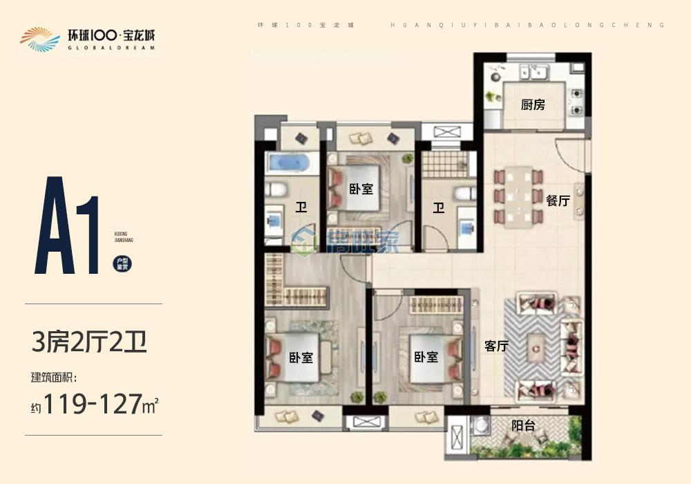 环球100宝龙城 三房户型 建面119-127㎡