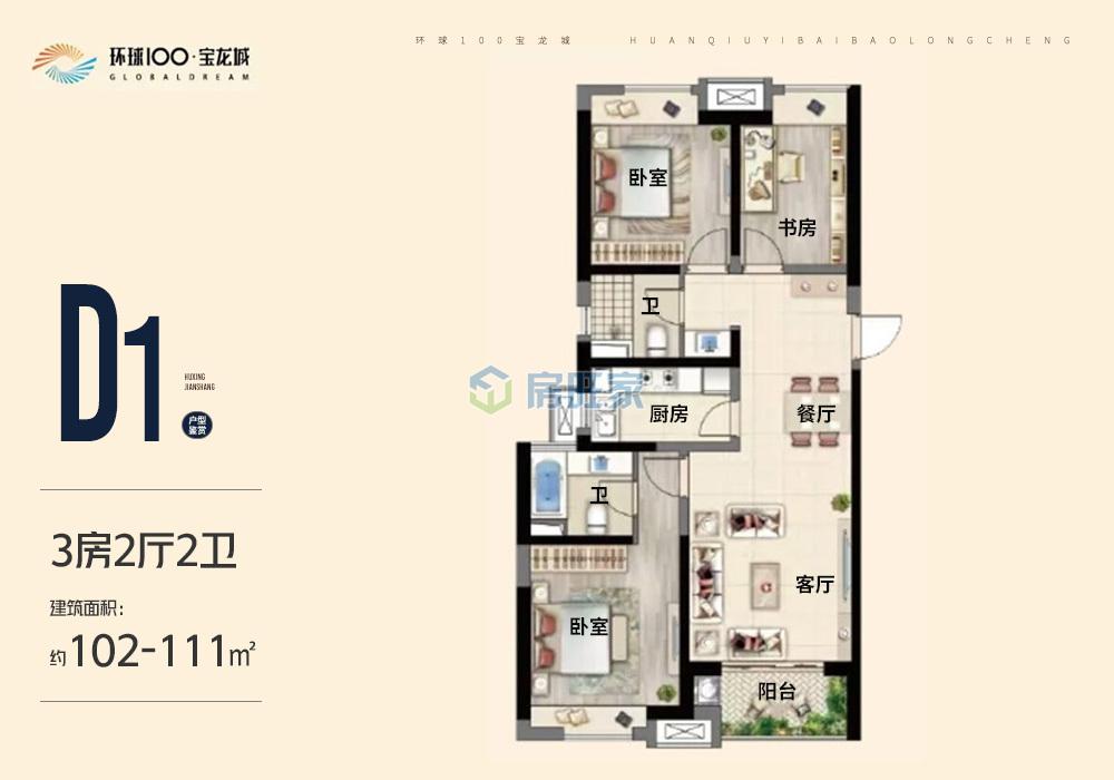 环球100宝龙城 三房户型 建面102-111㎡