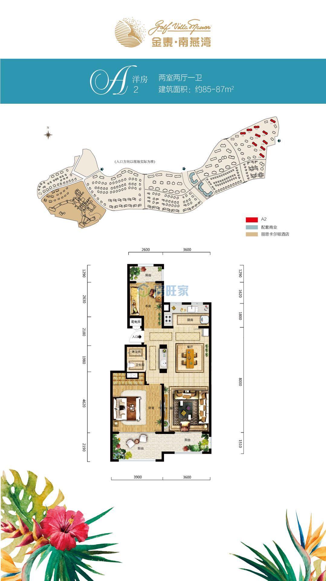 金泰南燕湾 建面85平两房洋房