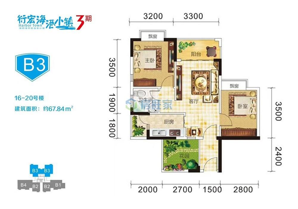 衍宏海港小镇 两房户型 建面66.81㎡