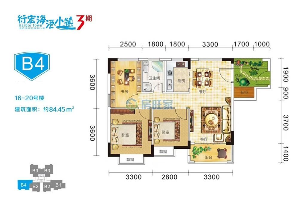 衍宏海港小镇 三房户型 建面83.78㎡