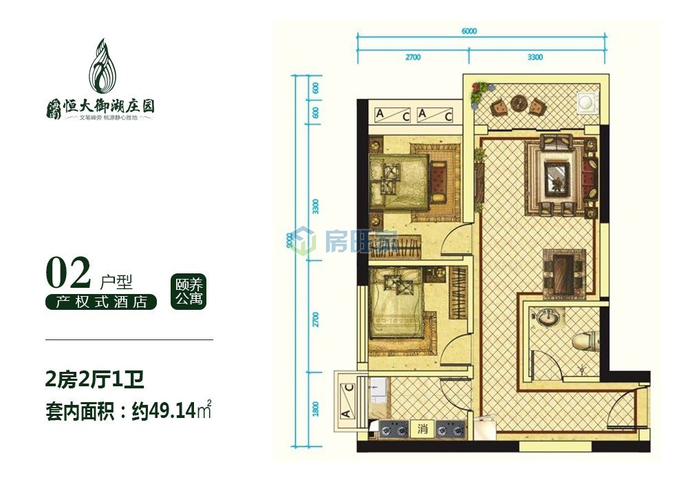 恒大御湖庄园颐养公寓02户型