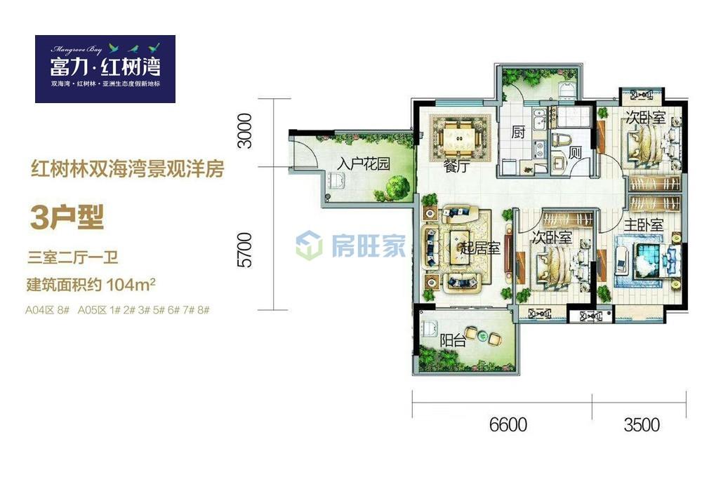 富力红树湾户型:双海湾洋房3户型104平
