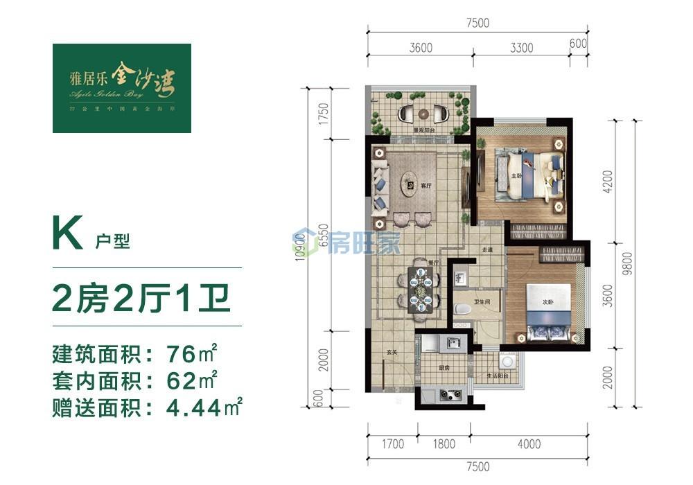 雅居乐金沙湾K户型户型图 2房 建面76平