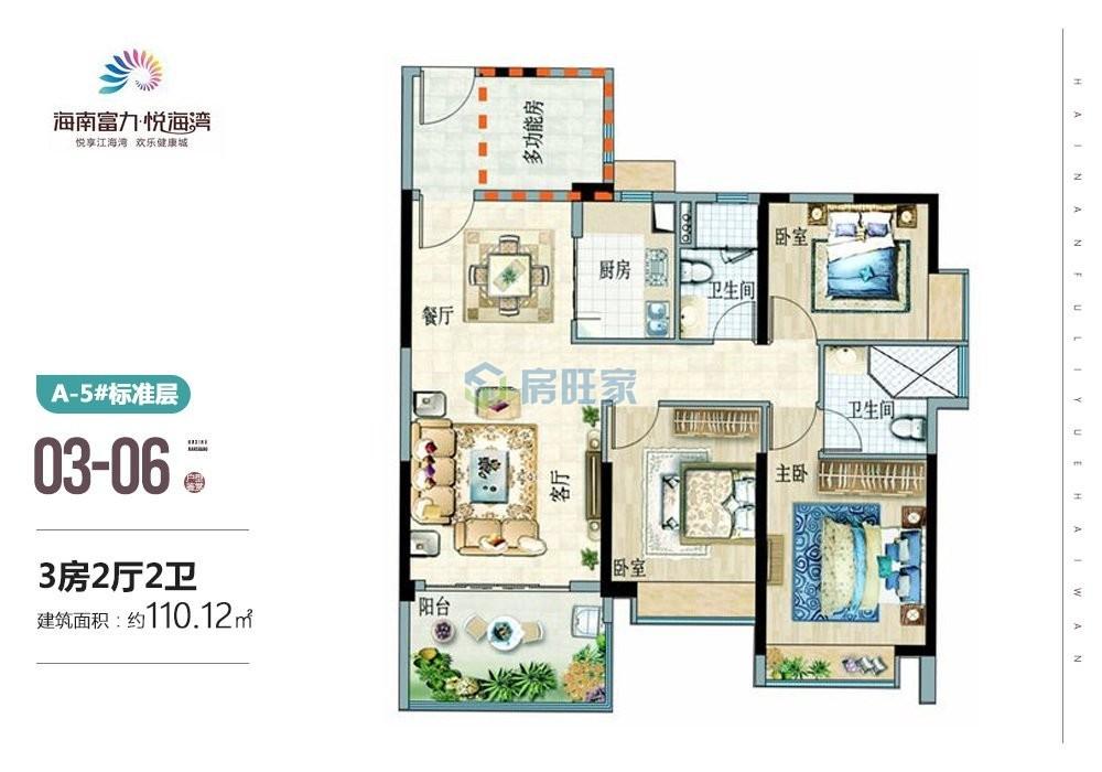 富力悦海湾  三房户型  建面110.12㎡