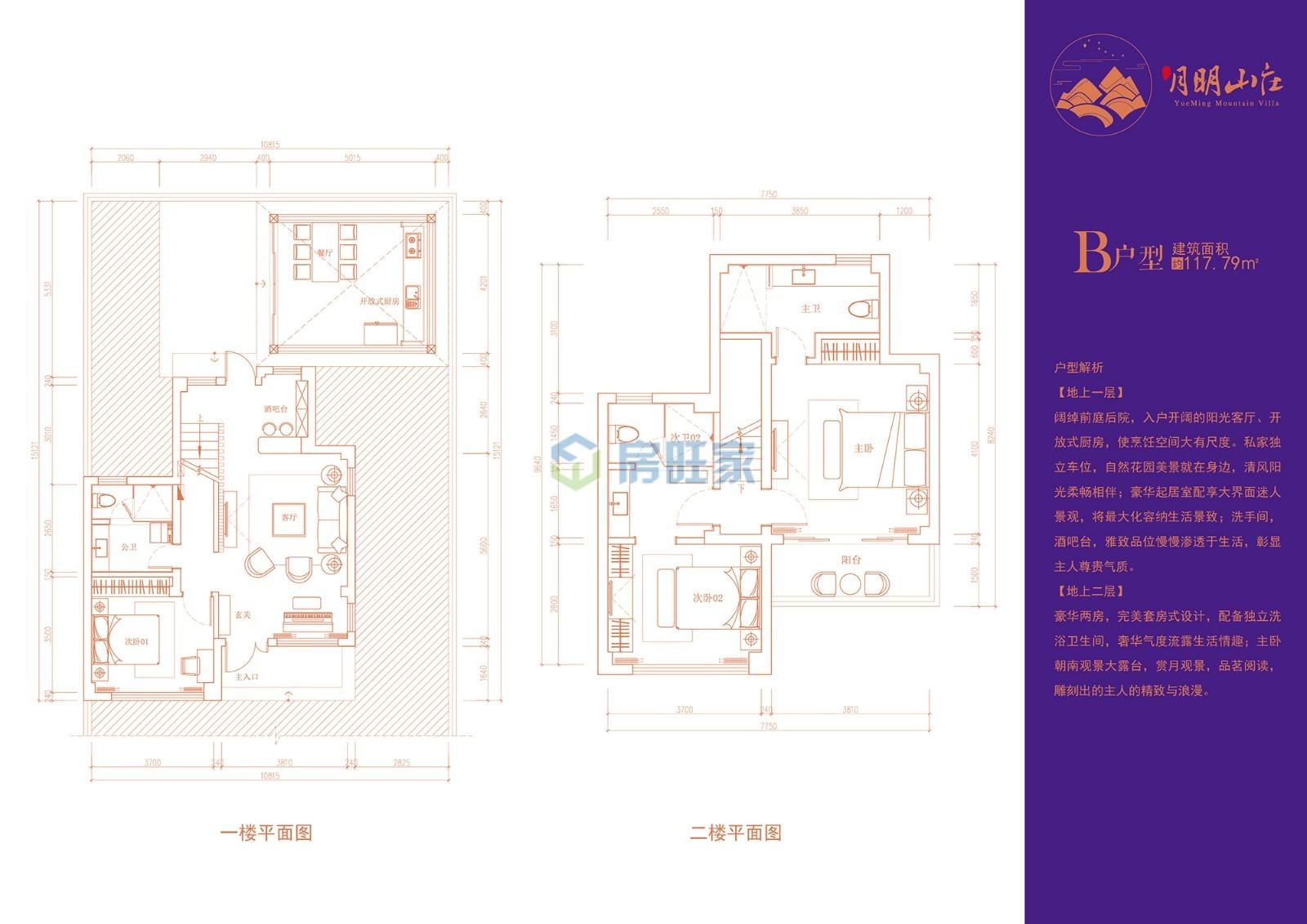 魁星月明山庄B户型图 3室2厅3卫1厨 建面117.19平