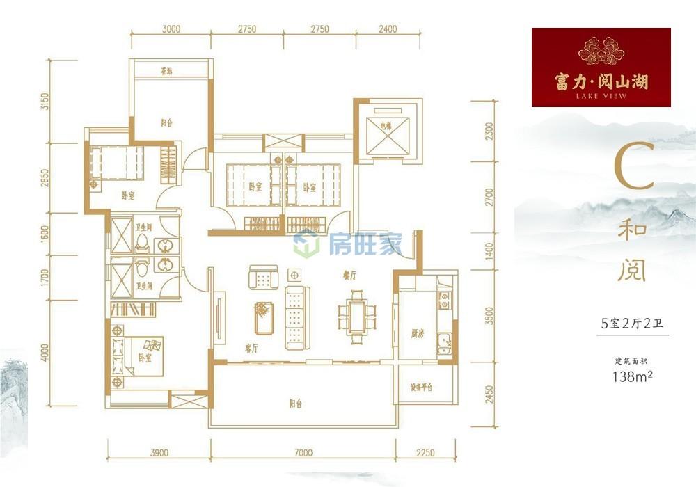 富力阅山湖和悦B户型 5房建面138平米