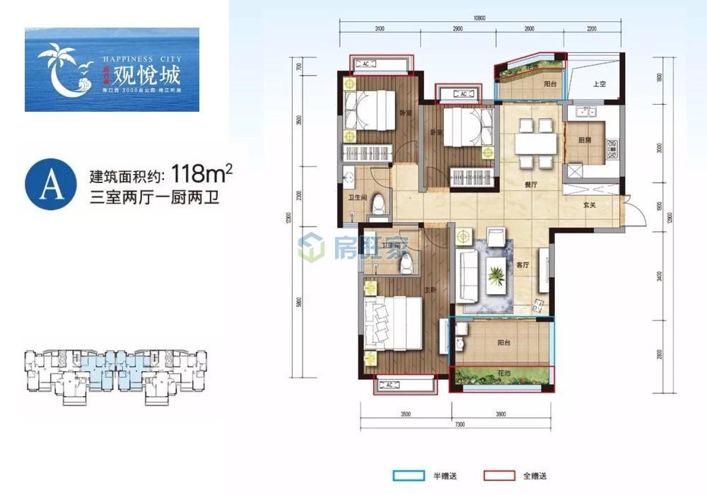 新合鑫观悦城建面118平米A和C户型