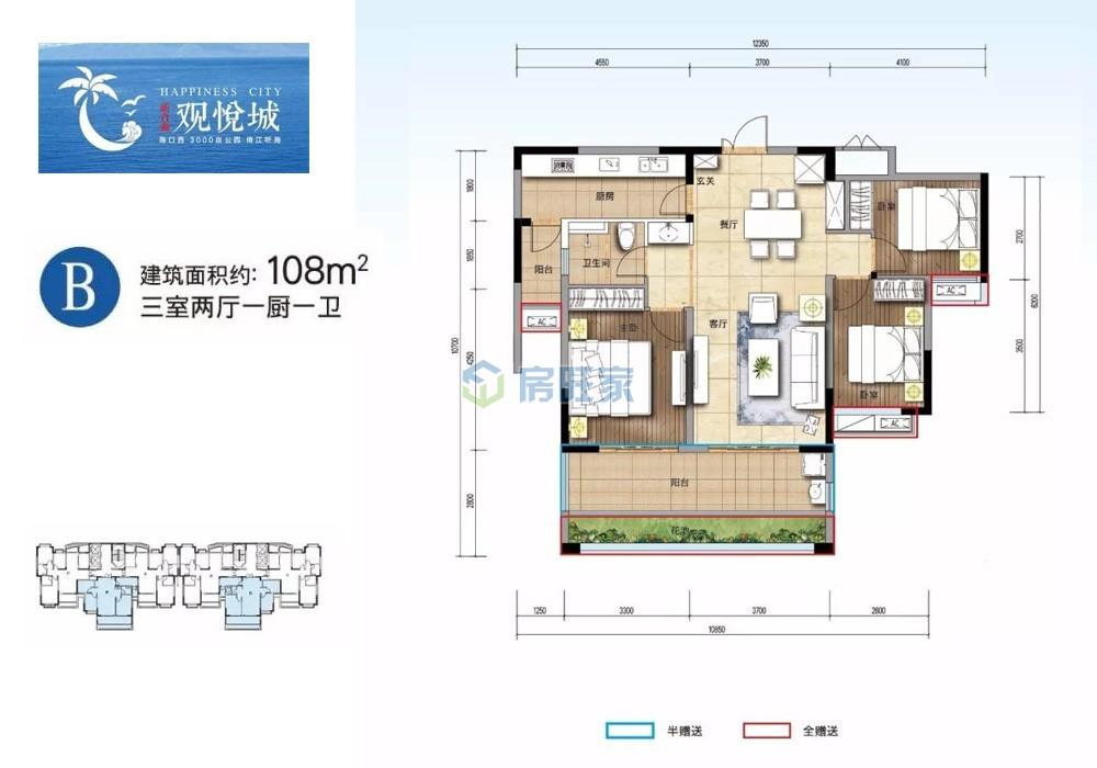 新合鑫观悦城建面108平米B户型