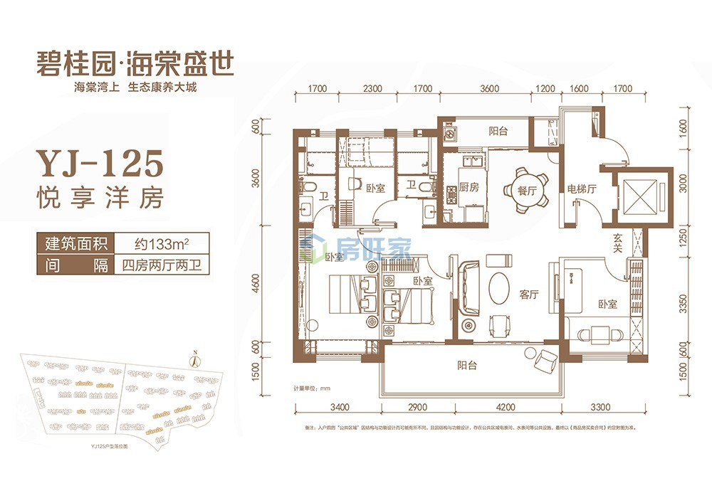碧桂园海棠盛世YJ125户型