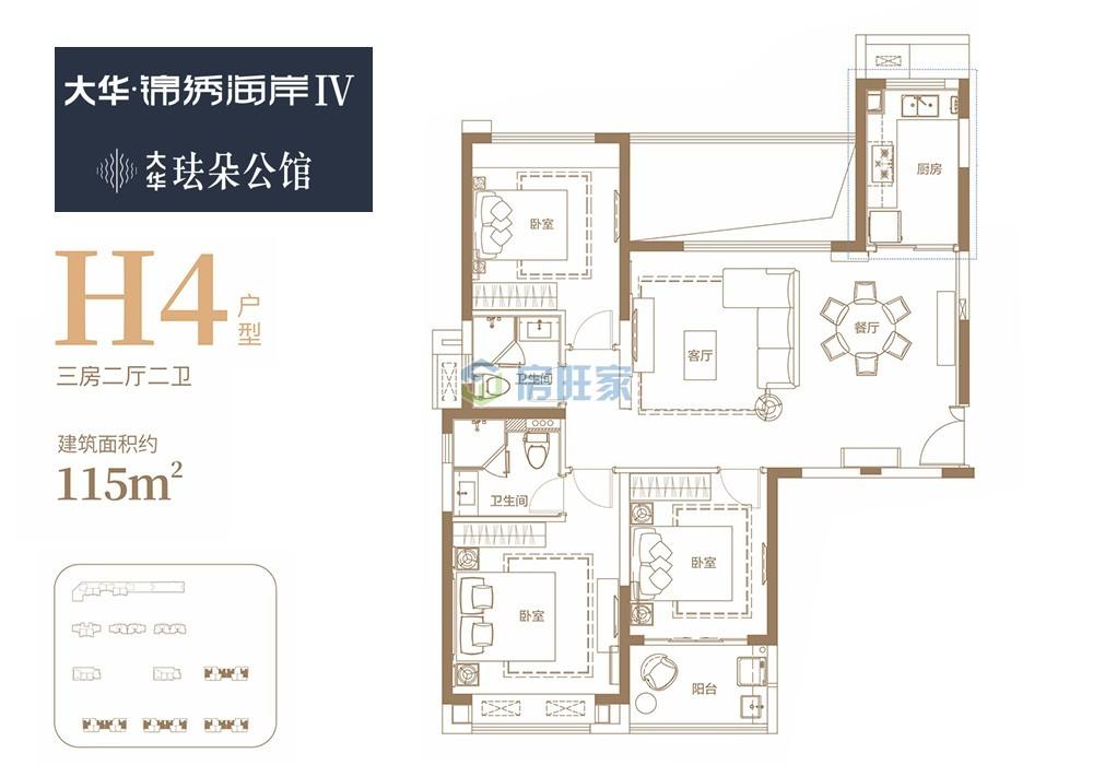 大华锦绣海岸四期珐朵公馆H4户型图