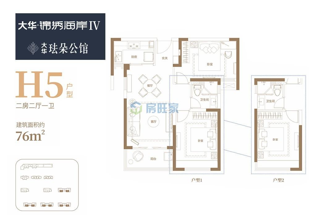 大华锦绣海岸四期珐朵公馆H5户型图