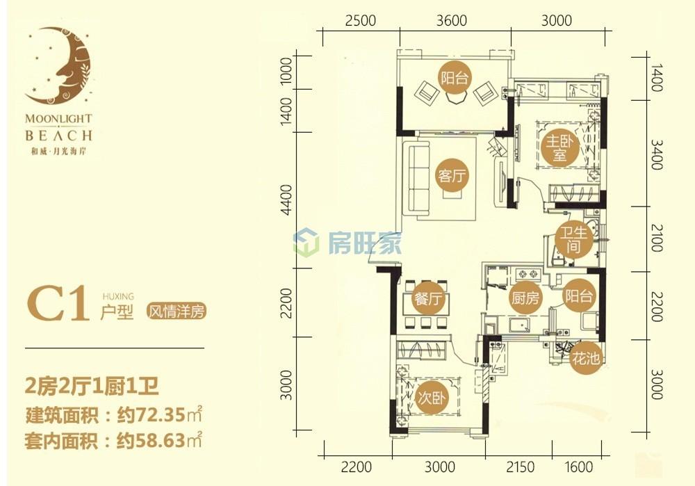和威月光海岸 两房户型 建面为72.35㎡