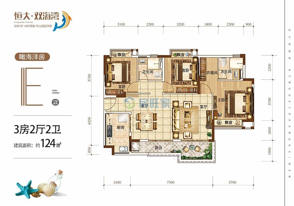 恒大双海湾E户型 建面124平3房