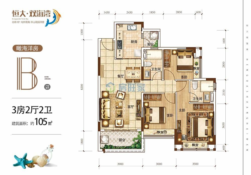 恒大双海湾B户型 建面105平3房