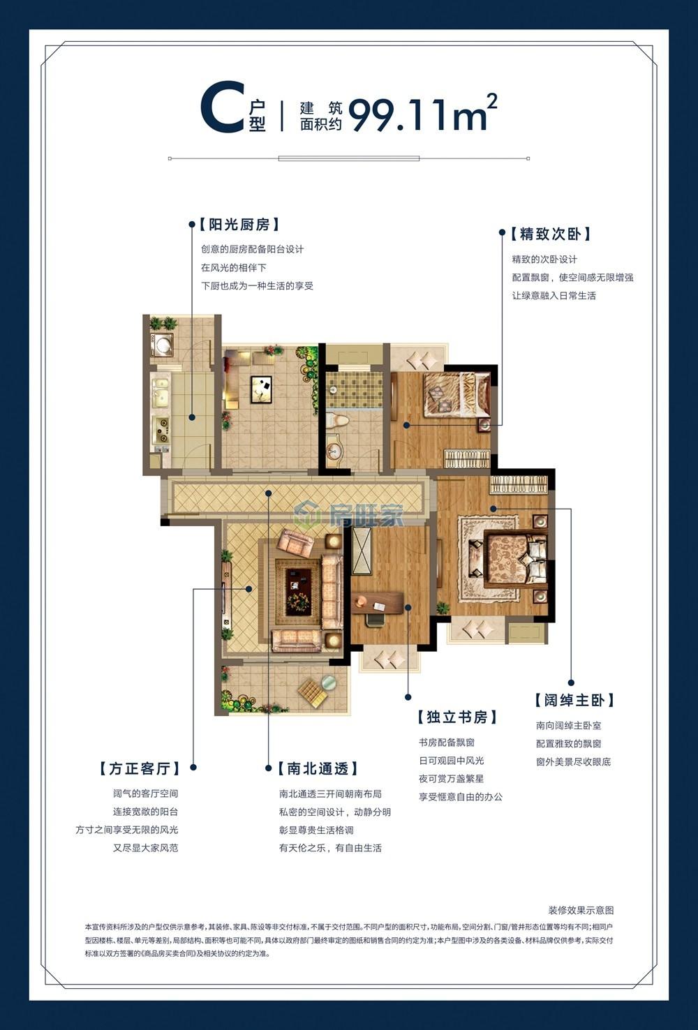世茂幸福里三房户型 建面99.11平