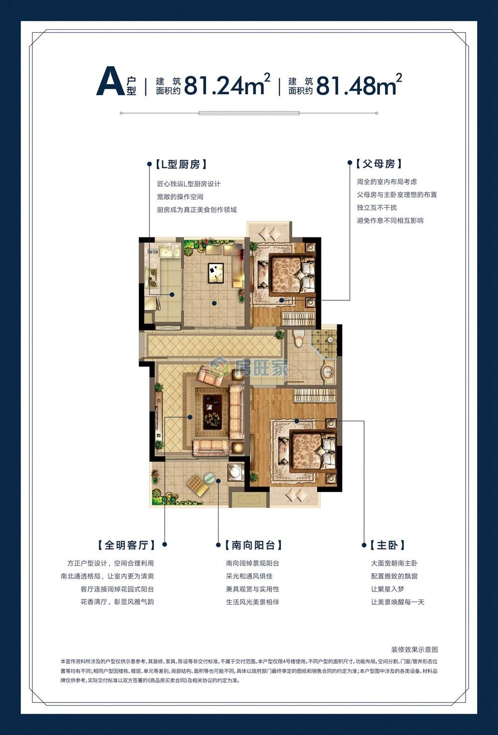 世茂幸福里两房户型 建面81.24㎡