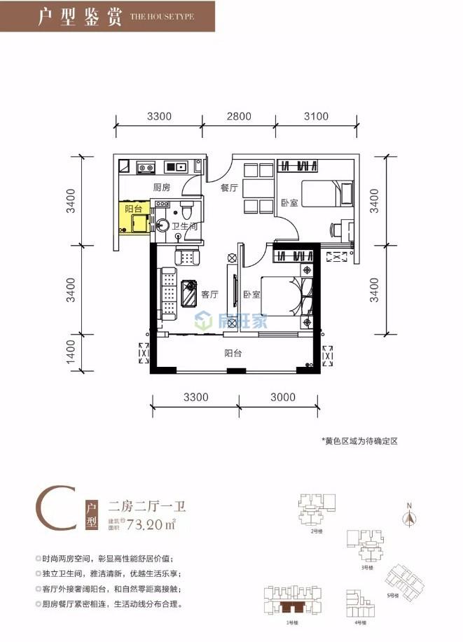 粤泰福嘉花园户型图 建面73.20平