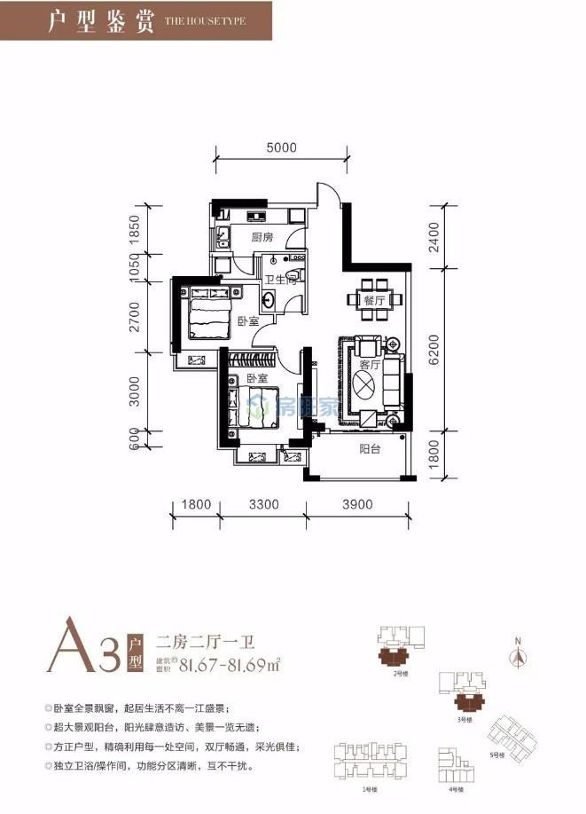 粤泰福嘉花园户型图 建面81.67-81.69平