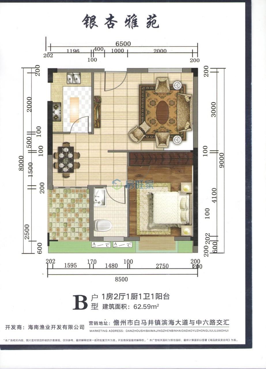 银杏雅苑B户型 两房 建面62.59平