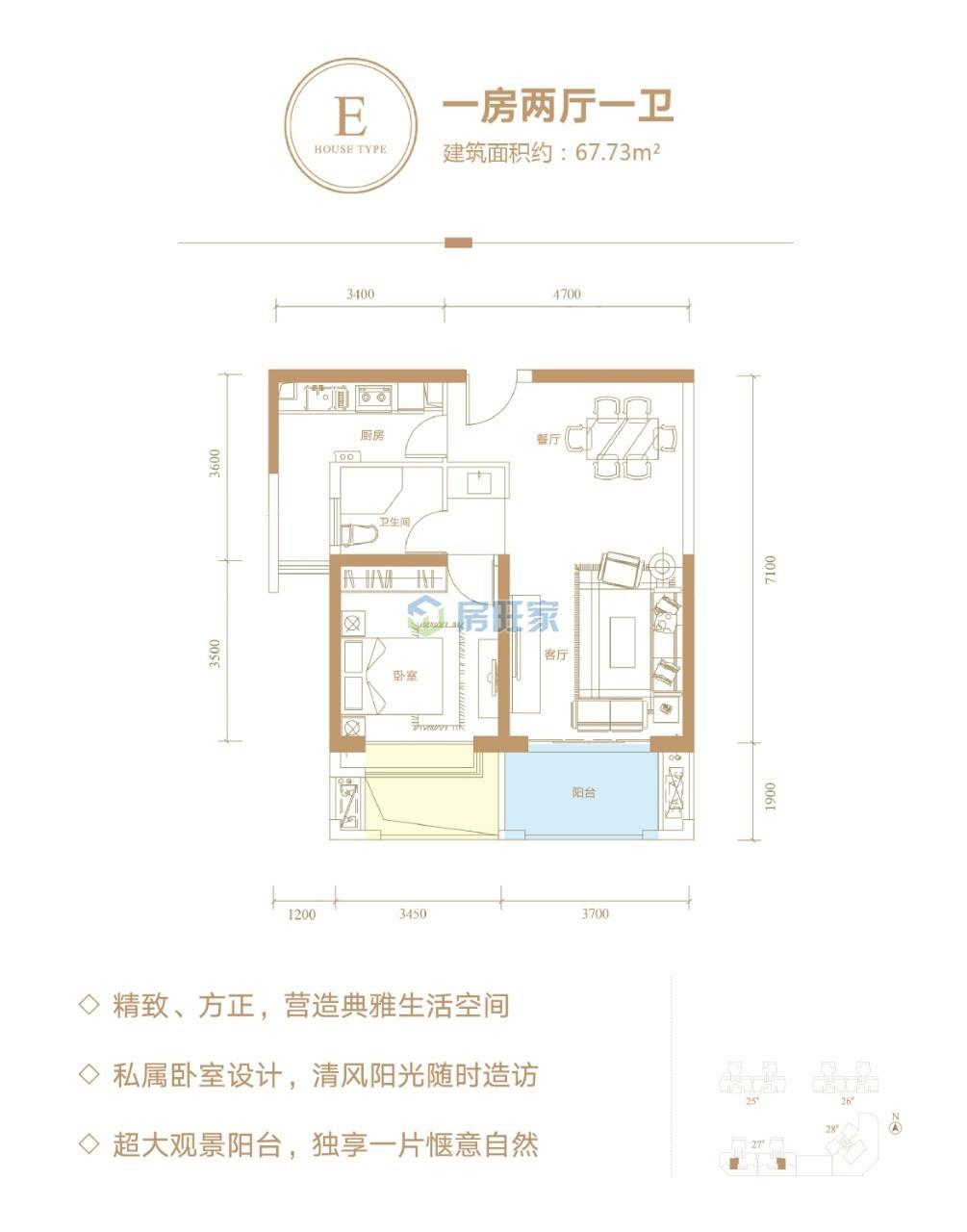 滨海新天地E户型 建面67.73平一房