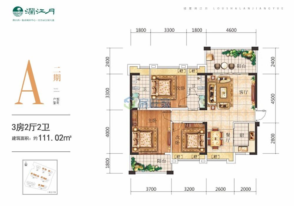 楼厦澜江月 三房户型 建面111.02㎡