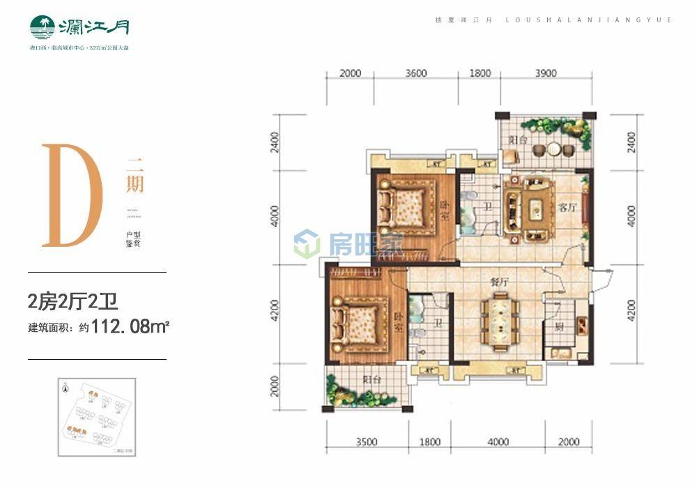 楼厦澜江月 两房户型 建面112.08㎡