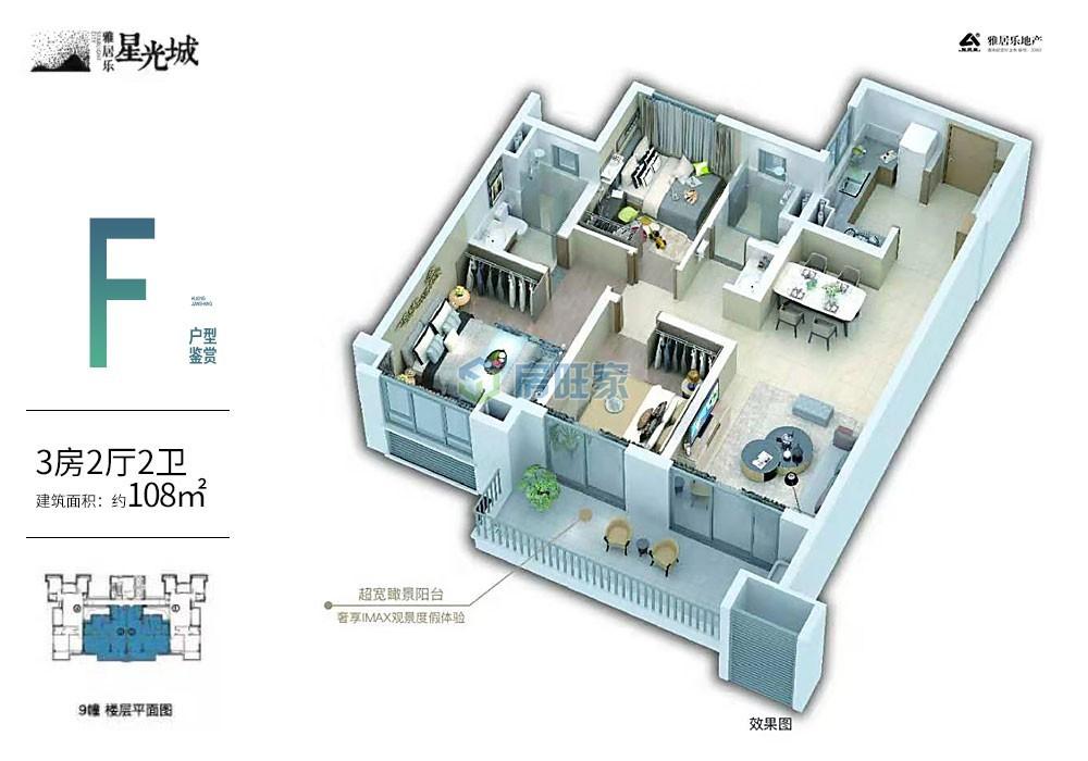 雅居乐星光城 三房户型 建面108㎡