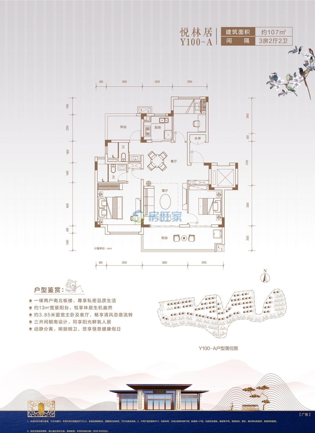 碧桂园兴隆湖畔悦林居户型图
