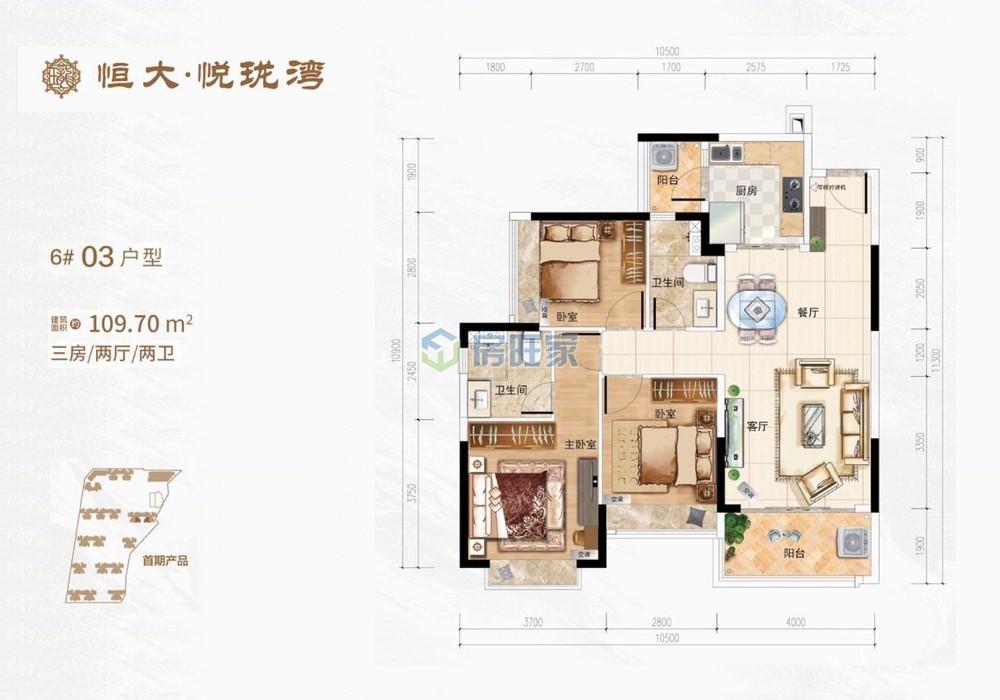 海南恒大悦珑湾6号楼03户型三房建面109.7平米